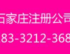 石家庄代理注册公司