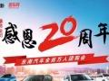 """东南汽车""""感恩20周年 万人团购会"""""""