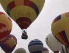 庆阳热气球租赁,价格优惠
