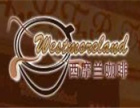 西摩兰咖啡加盟