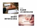 昌平区股权律师 昌平债权 债务律师