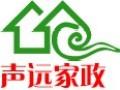 天津南开区保姆中介服务第一品牌-天津南开区声远保姆公司