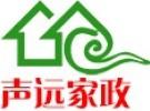 天津声远家政公司提供保姆育婴师护工钟点工做饭住家保姆