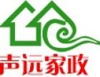 天津声远保姆公司提供各种保姆护工育婴师做饭钟点工