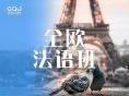 山阳法语培训爱法语冷知识助学习