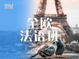 南京法语培训哪家好