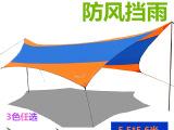 防紫外线防雨遮阳棚 户外天幕野营帐篷地席超大超轻凉棚雨棚铝杆