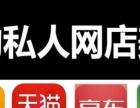 淘宝 天猫 京东 网店详情、海报 设计 专业摄影