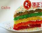 彩虹蛋糕哪里学要多少钱?