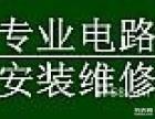 秦淮下关建业修电路线路故障跳闸-修灯装灯-空开插座安装-布线