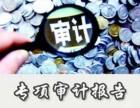 北京专业代理年审,税审,财审,表审,招投标审 权威认证机构