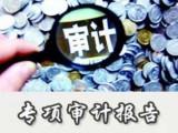 北京延慶專業財務審計公司 權威認證