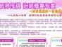 【佰红润专业祛斑】加盟/加盟费用/项目详情