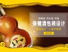 广西南宁桂林 酒包装设计 白酒包装设计公司-魔法1985创意