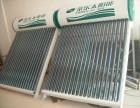 欢迎访问 洛阳桑乐太阳能维修中心 上门服务太阳能维修电话