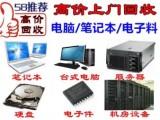 丹阳公司电脑回收丹阳服务器品牌机回收丹阳游戏电脑回收