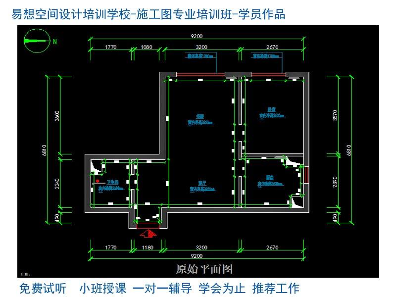 北京CAD培训班-西三旗 清河 上地 专业CAD施工图培训班