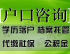 西安户口咨询 三方协议咨询 档案托管 社保代缴