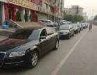 沈阳奥迪A6L A4L A8L婚车租车价格最低