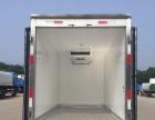 转让 冷藏车出售福田G7冷藏车2米9箱长