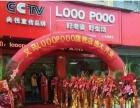 looopooo加盟 央视宣传品牌