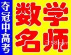 观澜 龙华中心区在职名师精辅高中数学