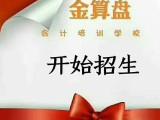 蜀山区会计中级职称课程新一季度招生开始