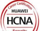 HCNA-Security(网络安全工程师)