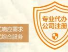 天津市武清区工商注册专业公司变更 转让