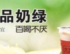 大茶杯奶茶小本创业 免费培训技术