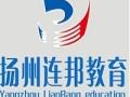 扬州网络工程师培训电脑维修培训连邦专业培训