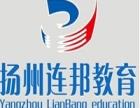 扬州电脑培训零基础办公office培训小班或一对一学会为止