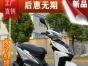 迅鹰125 五代 踏板摩托车