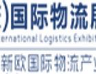 第二届中国-重庆国际物流展