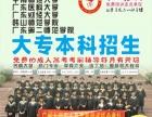 广东省继续教育和成人大学的成人学历教育招生 职大教育