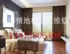 南京地板专家、专业安装地板,维修地板、拆除旧地板