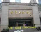 长沙红太阳田汉大剧院订票 找 汤经理