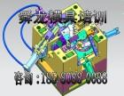 舜龙开课重庆塑胶模具设计,冲压模具设计到重庆模具设计学校名单