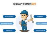 安全生產管理人考證考試培訓班報名入口長沙職業技術培訓考證