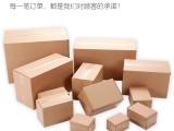 桂林打包纸箱快递专用三层五层批发定制