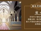 鞍山玖悦婚礼堂一站式婚庆婚宴服务