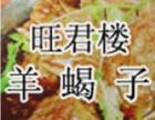 旺君楼羊蝎子火锅加盟
