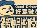 滁州交通驾校让你轻松拿C1 B2 A2驾照