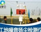 天水环境实时在线噪音扬尘监测发布系统