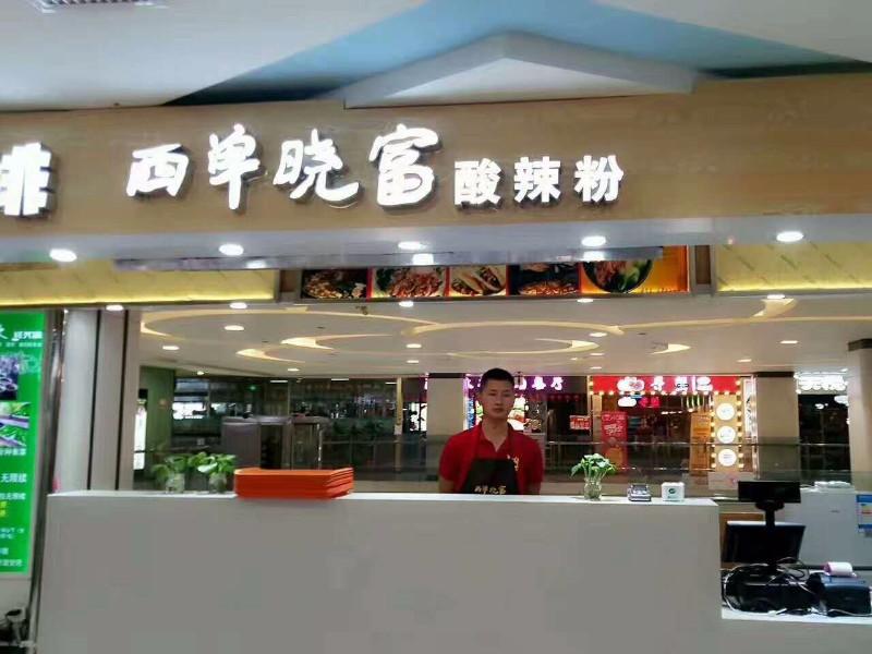 北京西单晓富酸辣粉加盟 天下第一粉晓富酸辣粉加盟总部