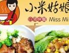 小米姑娘快餐在哪小米姑娘快餐目前有多少家加盟店/