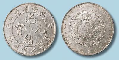 征集钱币四川铜币私下交易古钱币快速变现联系我