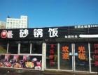 砂锅饭加盟品牌榜,阿宏砂锅饭加盟