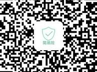 中国邮政集团公司四川省红原县分公司简易险