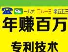 【戒网90后的致富经】